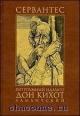 Хитроумный Идальго Дон Кихот Ламанчский. Дон Кихот. Создание образа
